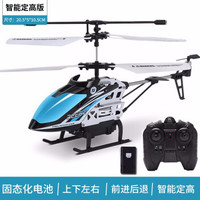 遥控飞机合金机身升直儿童模型玩具 3.5通合金酷炫蓝(2.4G定高版+模块电池)
