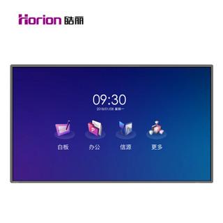 Horion皓丽55英寸 M3超级会议平板一体机电子白板触摸屏一体机智能黑板投影机
