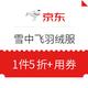 促销活动:京东 SNOW FLYING 雪中飞  羽绒服大促 1件5折+用券