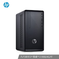 惠普/HP九代酷睿i3小型主机办公家用电脑台式全套电脑商用PC主机