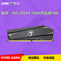 MAXSUN/铭瑄 16G DDR4 2400 2666终结者 马甲条台式机内存条 终身