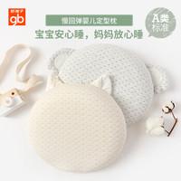 好孩子(gb)婴儿定型 浅卡其记忆绵定型枕