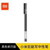 MI 小米 巨能写中性笔 0.5mm 单只装 黑色