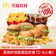 麦当劳 美味时刻超值狂欢餐(5-6人餐) 单次券 108元