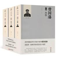 《曾国藩》完整版 全3册
