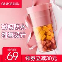 欧科榨汁机电动便携充电式小型水果迷你家用炸果汁榨汁杯网红口杯