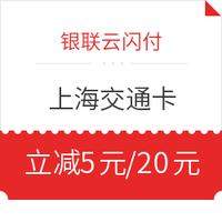 银联云闪付 X 上海交通卡 扫码充值