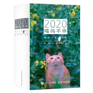 《喵呜不停 2020日历》