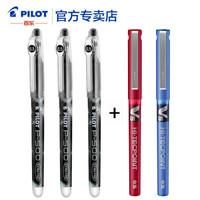 PILOT 百乐 中性笔 5支套装(含3支P500中性笔+2支V5中性笔)
