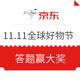 移动专享:京东11.11全球好物节 答题赢大奖 亲测答题领20京豆