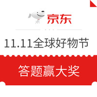 京东11.11全球好物节 答题赢大奖