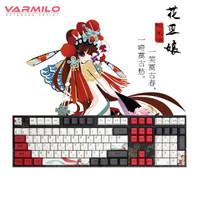 阿米洛(Varmilo)中国娘花旦娘系列  PBT键帽