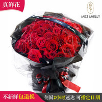 MissMolly 鲜花速递红玫瑰花束 33朵红玫瑰花束