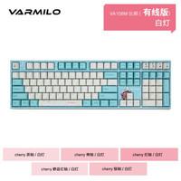 Varmilo 阿米洛 比熊系列 机械键盘 108键 (cherry红轴、白灯)