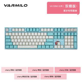 Varmilo 阿米洛 比熊系列 机械键盘 108键 (cherry青轴、蓝牙)