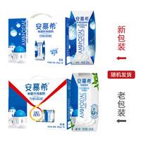 10月伊利安慕希风味酸奶原味205g*16盒全家营养早餐牛奶整箱批发