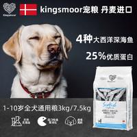 KINGSMOOR鱼肉全犬成犬狗粮7.5KG