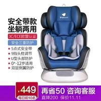 babysing儿童汽车用0-12岁可坐躺车载婴儿宝宝安全座椅