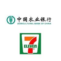 限北京/上海/广东  农业银行 X 7-Eleven 二维码支付