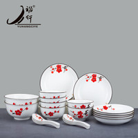 裕行 餐具套装20头浮雕镁质瓷陶瓷碗碟盘子礼盒套装 红梅迎春