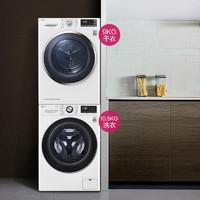 LG FCV10G4W+RC90U2AV2W 蒸汽洗 热泵干衣 洗烘套装 10.5kg+9kg