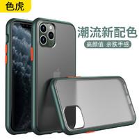 色虎苹果11磨砂壳iPhone11pro手机壳苹果XSMAX防摔手机壳