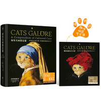 《如果名画都是猫》赠《趣味猫国艺术课》