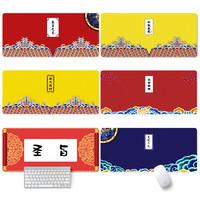 中国风宫廷超大鼠标垫锁边电竞游戏大号键盘垫电脑桌垫加厚定制女生个性创意古典复古故宫家用办公桌垫