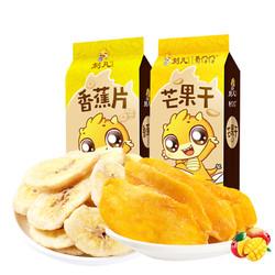 刻凡芒果干 香蕉片水果干组合 240g
