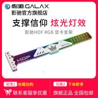 GALAXY 影驰 名人堂HOF 显卡支架 RGB灯效