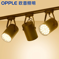 欧普led轨道射灯7W12W服装店聚光灯展厅商用背景墙灯5W家用导轨灯