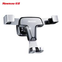 Newmine 纽曼 车载手机支架 全自动汽车导航支架出风口重力多功能车内手机座汽车用品通用  T01