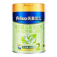 美素佳儿(Friso)较大婴儿配方奶粉 2段  400克