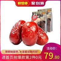 好想你 一级锁鲜枣500g*2袋红枣新疆阿克苏灰枣即食枣子