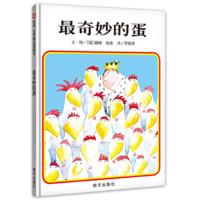 《信谊世界精选图画书·最奇妙的蛋》