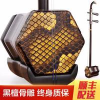 忆韵 二胡乐器苏州手工黑檀 骨雕木轴+防震琴盒(一级料)