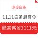 移动专享:京东白条 11.11白条悬赏令 超值加油包+实力返场包 最高帮省1111元