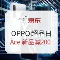 京东 OPPO手机超级品牌日