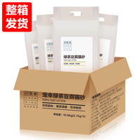 宠幸 猫砂 豆腐猫砂 2.7kg*4包 绿茶味猫咪用品20斤吸水结团10公斤 非膨润土猫沙24L