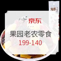 京东 果园老农零食
