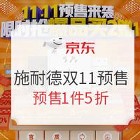 京东 施耐德官方旗舰店双11预售专场