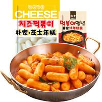 朴家芝士年糕套餐韩国部队火锅夹心拉丝年糕韩式速食辣炒年糕条酱