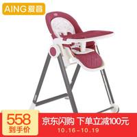 爱音(Aing) 儿童餐椅多功能可折叠调节可坐可躺宝宝吃饭餐桌婴儿餐桌 酒红色