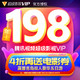 天猫 腾讯视频超级影视vip12个月 198元