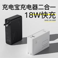 BASEUS 倍思 BS-CHT909 充电宝充电器二合一18W迷你便携手机通用10000mah移动电源PD自带插头