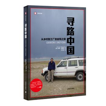 《译文纪实:寻路中国:从乡村到工厂的自驾之旅》