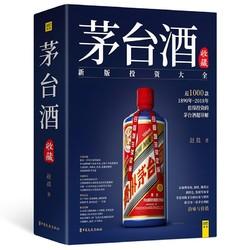 《茅台酒收藏投资大全》