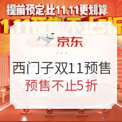 京东 西门子家居电气旗舰店双11预售专场