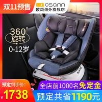 德国Osann欧颂360度旋转儿童安全座椅0-12岁宝宝汽车用