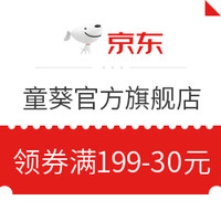 京东  童葵官方旗舰店